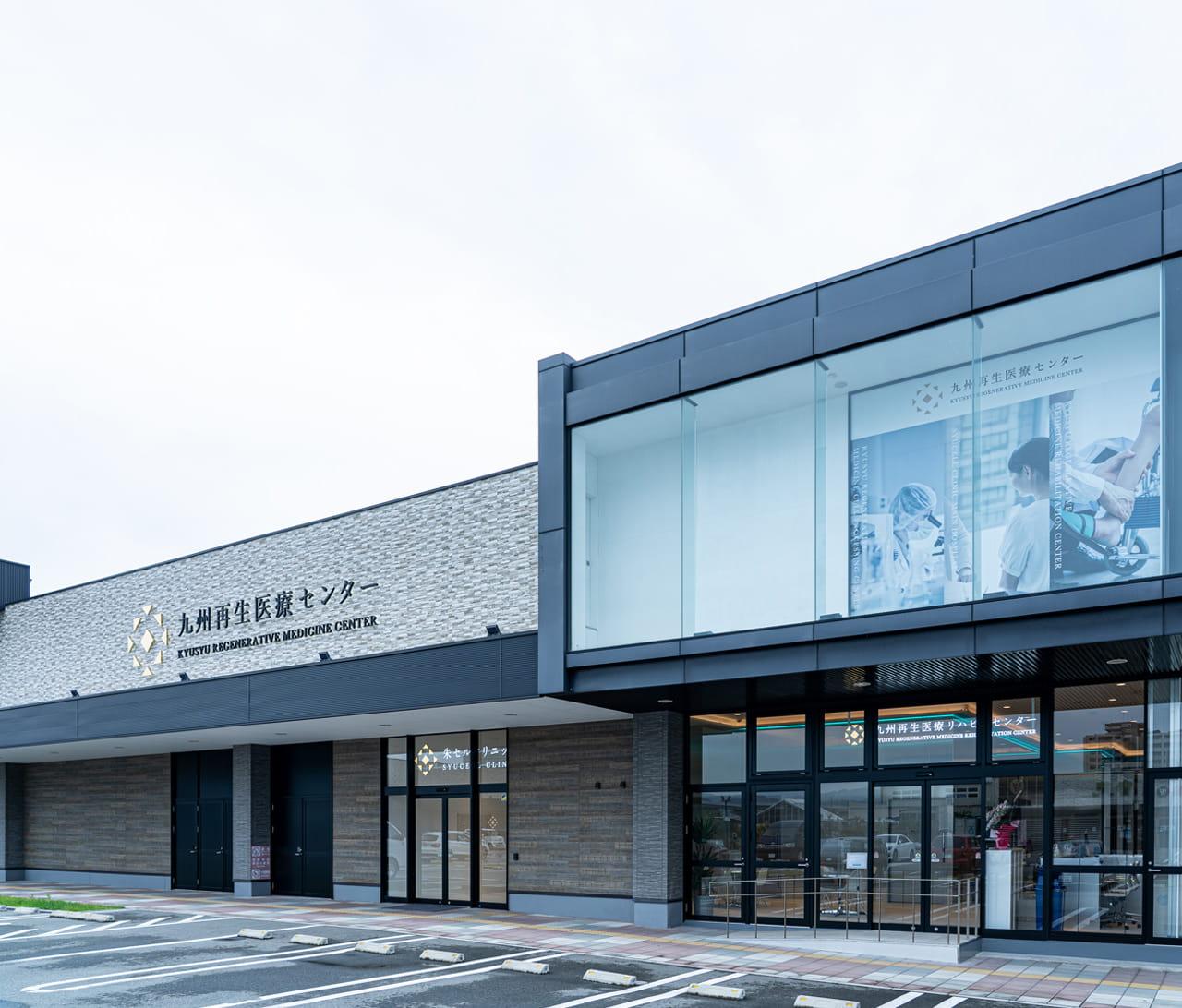 九州再生医療センター 外観